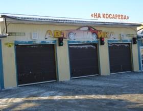На Косарева
