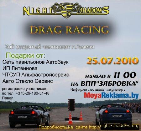 Drag Racing в Гомеле