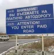 Новые платные дороги в Республике Беларусь