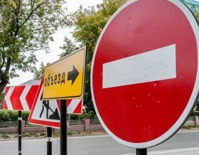 С 7 октября по 25 ноября будет закрыто движение для всех видов транспорта, кроме общественного