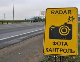 Фото радар