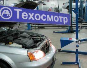 Оштрафовано более 300 водителей за управление автотранспортом без гостехосмотра