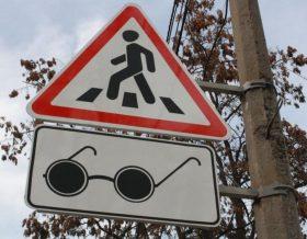 ГАИ призывает автомобилистов быть внимательными к слабовидящим пешеходам